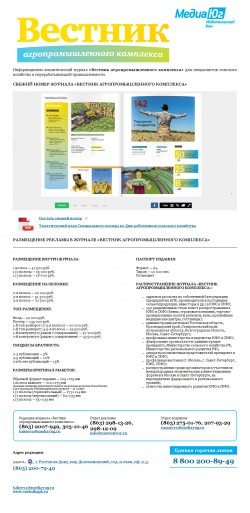 Bulletin of the agroindustrial complex